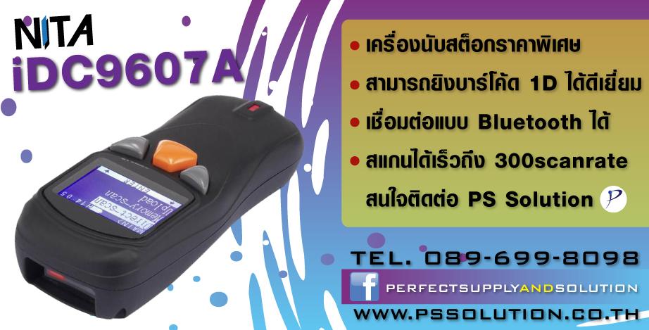 PS_iDC9607A
